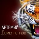 Артемий Demian-Art аватар