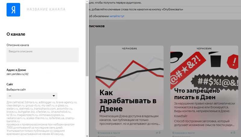 Ссылка на свой сайт в яндекс дзен разработка бюджета рекламы в интернете