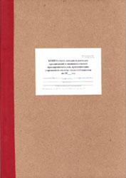 книга доходов и расходов для ИП
