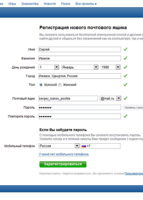 как составить емайл для регистрации образец