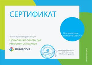 сертификат об окончании курсов Нетологии