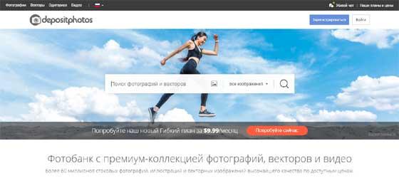Скриншот сайта фотобанка Depositphotos.com