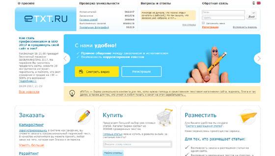 Скриншот сайта Etxt.ru