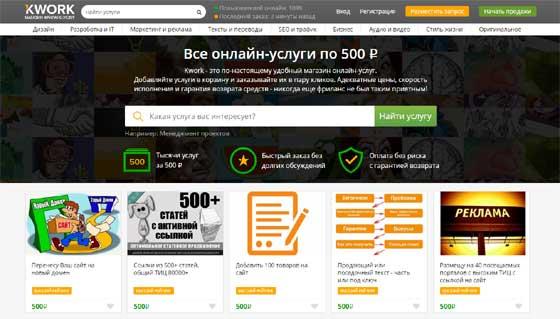 Скриншот сайта Kwork.ru