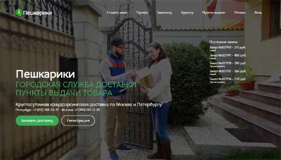 Скриншот сайта Пешкарики.ру