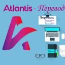 Atlantis аватар