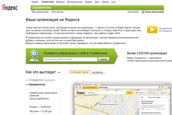 регистрация предприятия в яндекс картах здесь