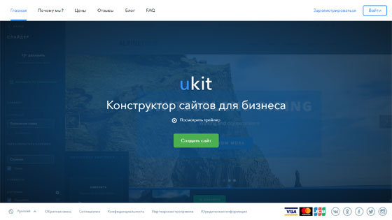 Скриншот конструктора сайтов Ukit.com